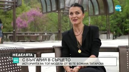 С БЪЛГАРИЯ В СЪРЦЕТО: Историята на топ модела от 90-те Божана Татарска