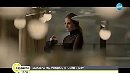 Михаела Маринова с пробив в MTV