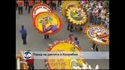 Парад на цветята в Колумбия