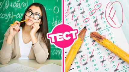 ТЕСТ: Твоето IQ е 140, ако отговориш правилно на тези въпроси!