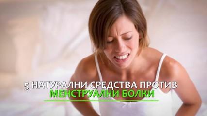 5 натурални средства против менструални болки