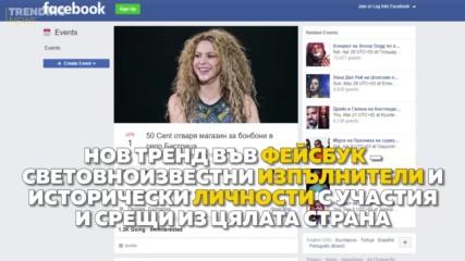 Кой е новият тренд във Фейсбук?