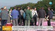 Розопроизводителите блокираха движението на пътя Казанлък – Стара Загора