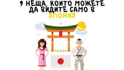 9 неща които можете да видите само в Япония