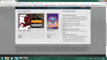 Dragon Age Origins безплатна в Origin