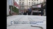 """Народното събрание е домакин на дискусия """"Борбата с бедността в България"""""""