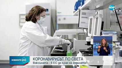 Новините на NOVA (01.12.2020 - централна емисия)