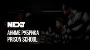 NEXTTV 048: Аниме Рубрика: Prison School