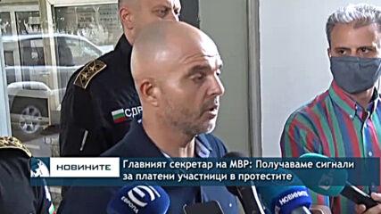 Главният секретар на МВР: Получаваме сигнали за платени участници в протестите