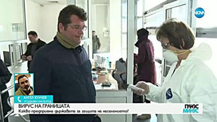 Д-р Кунчев: Мерките за граничен контрол рядко са много ефективни срещу епидемии