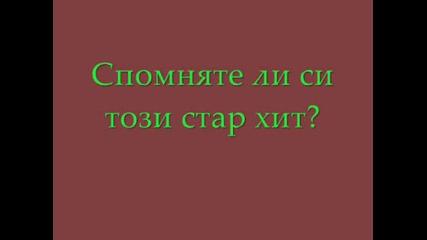 Стари Хитове - Петта Част