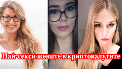 Най-секси жените в криптовалутите