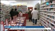 Евродепутати искат промяна в цените на медикаментите