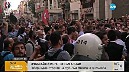 Сълзотворен газ и арести в Истанбул