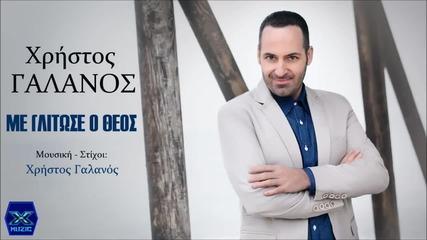 Me Glitose O Theos - Xristos Galanos __ Με Γλίτωσε Ο Θεός - Χρήστος Γαλανός