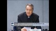 82 000 тома от библиотеката на Ватикана ще бъдат достъпни в интернет