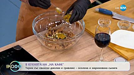 """Рецептата днес: Терин със свински джолан - """"На кафе"""" (17.02.2020)"""