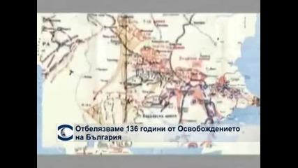 Отбелязваме 136 години от Освобождението на България