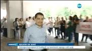 Лекарите от онкодиспансер в Пловдив спират операциите