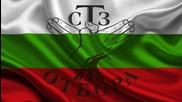 Стз отбора защитават светилата на България