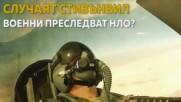 Случаят Стивънвил - НЛО преследвани от военни