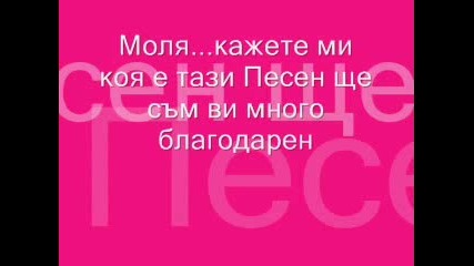 Коя Е Песента, Моля Ви Кажете Ми!!!