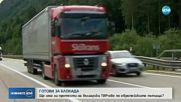 ГОТОВИ ЗА БЛОКАДА: Ще блокират ли родните ТИР-ове европейските пътища?