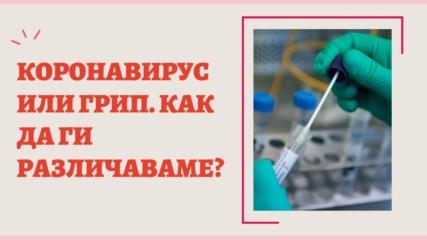 Коронавирус или грип: Как да ги различаваме?