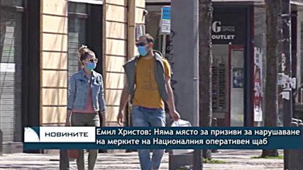 Емил Христов: Няма място за призиви за нарушаване на мерките на Националния оперативен щаб