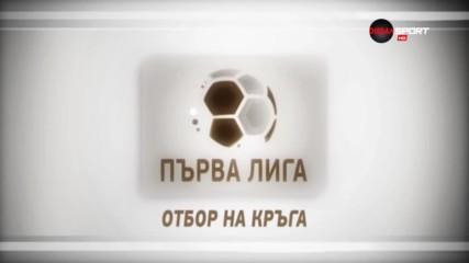 Идеалният отбор на 15-ия кръг в Първа лига