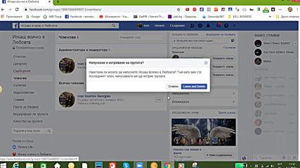 Как да изтриете група във Facebook