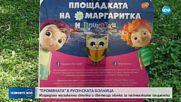 Финалист в ПРОМЯНАТА изгради музикална детска площадка пред болницата в Русе