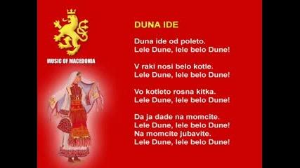 Дуна иде - Пиринско