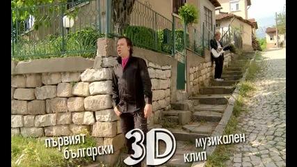 Атлас с първото българско 3d музикално видео