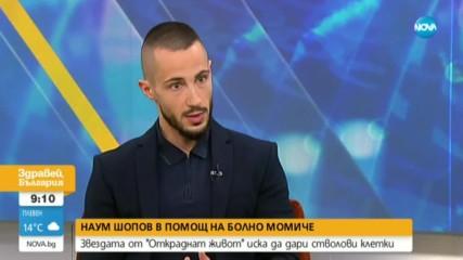 Наум Шопов в капания за донорство на стволови клетки
