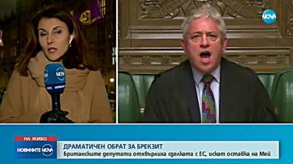 Британският парламент отхвърли сделката на Мей за Brexit (ВИДЕО+СНИМКИ)