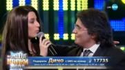 Дичо и Михаела Маринова като Al Bano & Romina Power - ''Felicita'' | Като две капки вода