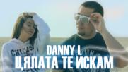 Danny L - Цялата Те Искам (BG Official Music Video)