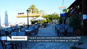 Гърция удължи изискването за отрицателен PCR тест за пристигащите от България до 15 август