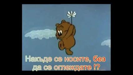 Облака - Белогривые Лошадки - песничка от Трям - Здравейте! - бг Превод