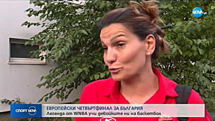 Спортни новини (21.08.2019 - централна емисия)