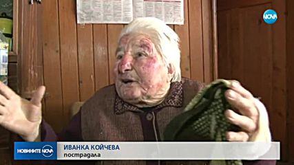 ПОРЕДЕН СЛУЧАЙ НА АГРЕСИЯ: Възрастна жена беше пребита в дома си