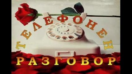 Двг Щастливци - Телефонен разговор