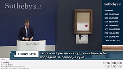 Творба на британския художник Банкси бе продадена за рекордна сума