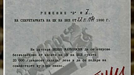 """""""Документите"""" с Антон Тодоров - 26.09.2020 (част 2)"""