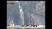 Най Високият Водопад у Нас - Враца