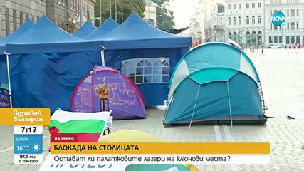 Блокадата на кръстовища в София продължава