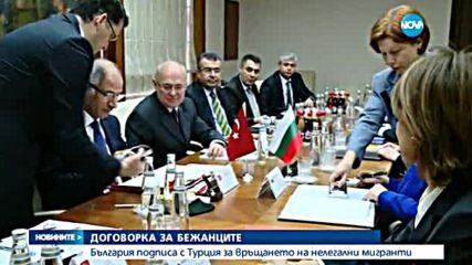 България подписа с Турция за връщането на нелегални мигранти