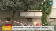 Съседи на жената, паднала с балкона си: Това е третият срутен парапет
