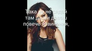 Hilary Duff - Play With Fire *превод*